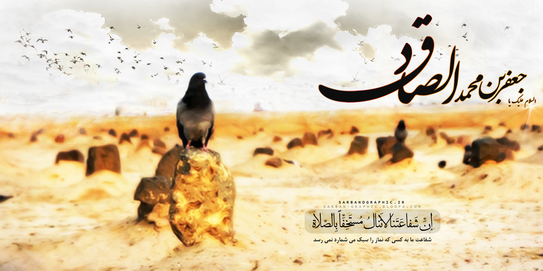 اشعار و سبک های شهادت امام صادق  علیه السلام