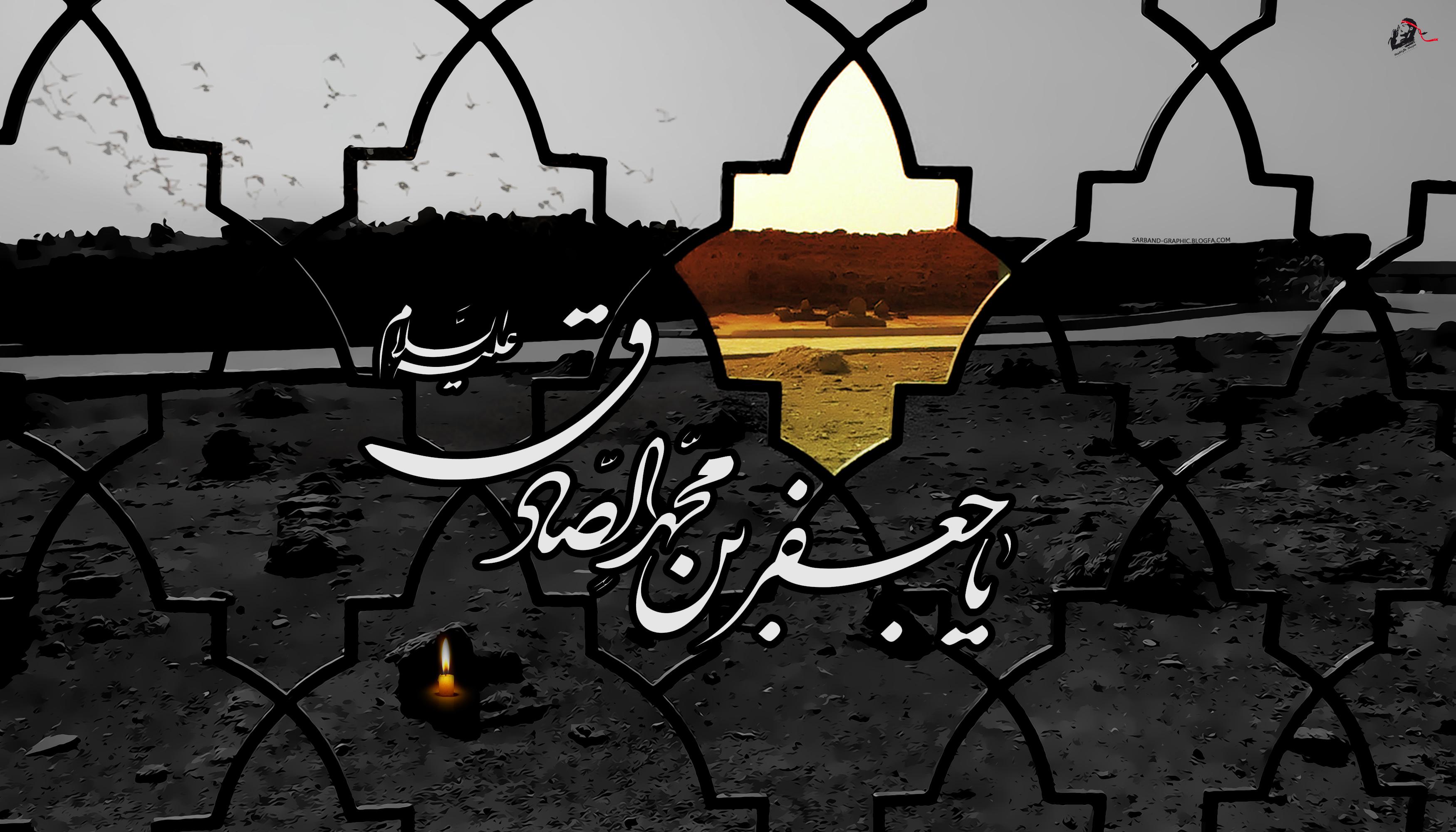 عکس پروفایل از شهادت امام صادق